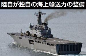 陸上自衛隊が独自の海上輸送力の整備を検討…水陸機動団などを展開!