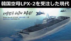 韓国空母「LPX-2」を受注した現代重工業、自社の空母案を公開!