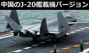 中国のJ-20ステルス戦闘機、空母艦載機バージョン登場か!ネットユーザーが作成