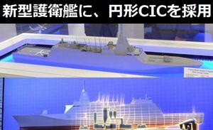三菱重工業が海自向けに開発中の多任務フリゲート艦30FFM…円形CICを採用!