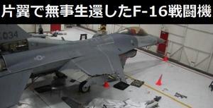 片翼の半分を失いながら無事生還したF-16戦闘機…米空軍第138戦闘航空団所属!