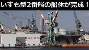 日本のヘリ空母「いずも型(24DDH)」2番艦の船体が完成、8月に進水予定…中国紙!