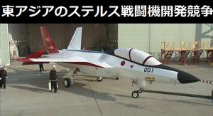 日本「心神」、中国「殲-20」、韓国「KF-X」、東アジアのステルス戦闘機開発競争…「韓国は日中から10年遅れている」!