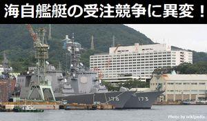 海上自衛隊向けの艦艇の受注競争に異変、連敗の三菱重工が不満爆発の理由!