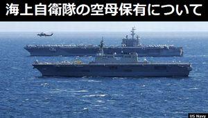 海上自衛隊の空母保有について!