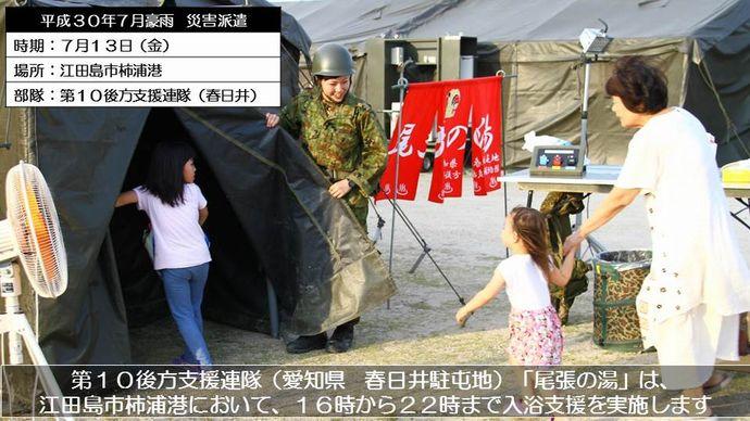 西日本豪雨で活動中の自衛隊部隊、各地で入浴・給水・復興支援!