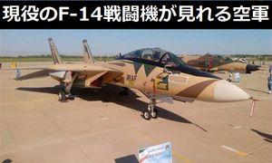 現役のF-14戦闘機が見れる唯一の空軍…イランのデズフール空軍基地で航空ショーが開催!