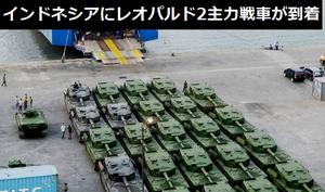 インドネシアにドイツ軍の近代化改修済みレオパルド2主力戦車が到着