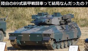 陸自の89式装甲戦闘車って結局なんだったの?