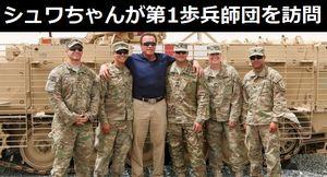 アーノルド・シュワルツェネッガーがクウェートに展開中の米陸軍第一歩兵師団を訪問!