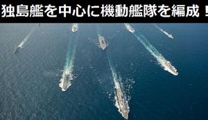 韓国海軍が海兵隊との軍事訓練で独島艦を中心に機動艦隊を編成!