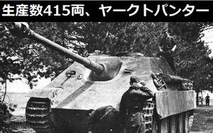 生産数わずか415両、ドイツ軍の最強駆逐戦車「ヤークトパンター」…前面装甲は戦車砲での貫徹は困難!