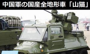 中国陸軍の国産全地形車「山猫」、リモートウェポンステーションRWSを搭載!