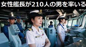 海上自衛隊の護衛艦「やまぎり」、女性艦長が210人の男性兵を率いる!