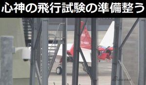 日本初とされる第四世代戦闘機「心神」の飛行試験の準備が整う…中国メディア!