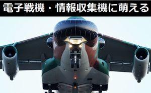 キモブサカッコいい電子戦機・電子情報収集機・電子戦訓練支援機に萌える方は居ませんか?