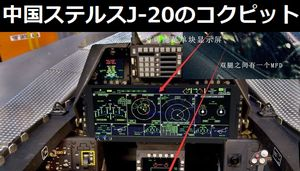 F-22のパクリ?中国ステルス戦闘機J-20のコクピット画像!