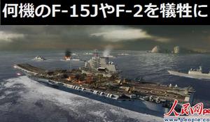 「何機のF-15JやF-2を犠牲にするつもりだ?」中国の空中給油機を撃墜すれば尖閣を守れる報道に中国ネット!
