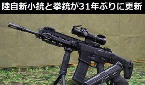 陸上自衛隊が20式5.5mm小銃と9mm拳銃SFP9を公開、31年ぶりに更新