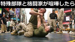 米軍特殊部隊グリーンベレーと格闘家が喧嘩したらこうなる(動画)!!!