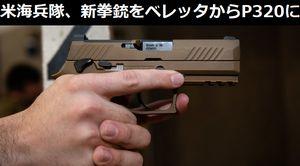 米海兵隊、新拳銃をベレッタM9→SIG P320に決定配備…45ACP信仰とはなんだったのか!