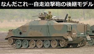 なんだこれ…96式120㎜自走迫撃砲の後継モデル(候補)かな?