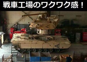 戦車工場って響きのワクワク感!