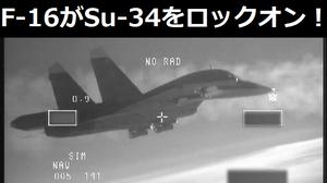 ノルウェー空軍のF-16A戦闘機がロシア空軍のSu-34戦闘機をロックオン!追跡映像を公開!