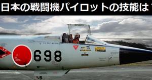 日本の戦闘機パイロットの技能は世界一ですか?