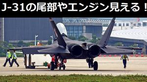中国国産第4世代機J-31「鶻鷹」の写真、尾部やエンジン出力増加装置がはっきり見える!