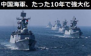 中国海軍、たった10年でめちゃくちゃ強大化していた!!!