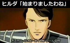 ヒルダ「始まりましたわね」 ラインハルト「ああ自民党・安倍官邸の終わりの始まりだ」!