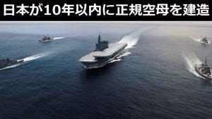 日本は10年以内に6万トン級の正規空母を建造する可能性がある…中国メディア!