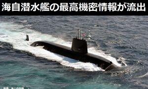 海自潜水艦「せとしお」の最高機密情報がTwitterで流出!