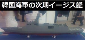 韓国海軍の次期2000トン級フリゲート模型…イージスシステムや32基垂直発射システムなどが装備!