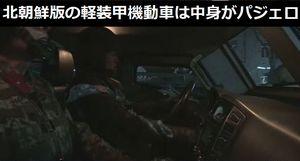軍事パレードに突然現れた北朝鮮版軽装甲機動車、中身が「4代目パジェロ」だったらしい!