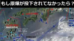 もし原爆が投下されてなかったら…米軍の日本本土上陸作戦「サンセット計画発動」、悲劇的な軍事作戦に!