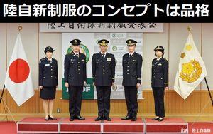 陸上自衛隊が「新制服」を発表、濃緑色から紫紺色に一新…コンセプトは、強靱性と使命感、品格!