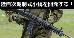陸自次期制式小銃の開発を命じる!必要なコンセプトをまとめよ