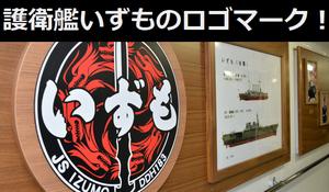 海自ヘリ護衛艦「いずも」のロゴマークが決定 「ヤマタノオロチ」と「天叢雲剣」がモチーフに!