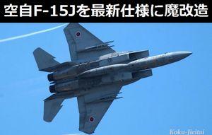 空自の主力戦闘機「F-15J イーグル」が最新仕様にアップグレードされることが決定…スタンドオフミサイルの搭載など!