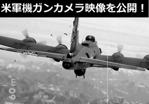 戦時中の米軍機が軍艦や汽車などを空襲するガンカメラ映像を公開!