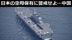 日本の空母保有に警戒せよ、だが「建造はそう簡単ではないはずだ」…中国メディア!