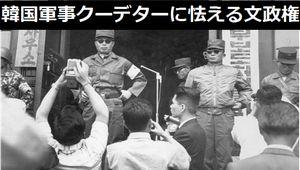 韓国軍事クーデターに怯える文在寅大統領!