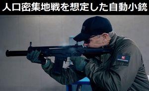 カラシニコフの最新アサルトライフル「AM-17 AMB-17」…人口密集地での使用を想定!