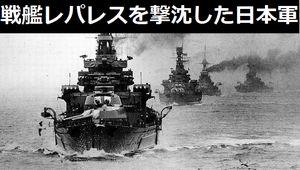 レパレスなどイギリス戦艦2隻を撃沈した旧日本軍から自衛隊に受け継がれた素晴らしき