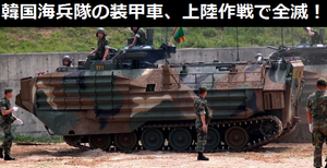 韓国海兵隊のKAAV水陸両用装甲車、海水で腐食し機関銃弾でも穴が開く惨状…上陸作戦で使用すれば全滅!
