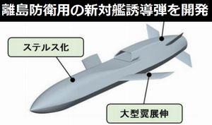 防衛省が離島防衛用の「高速滑空弾」と「新対艦誘導弾」を開発へ…2018年度予算に計上!