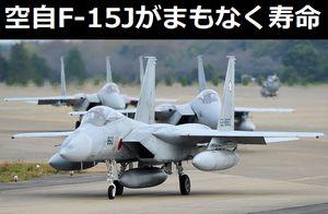 航空自衛隊のF-15J戦闘機はまもなく寿命?ボーイング社が示すF-15戦闘機、その未来とは!