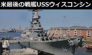 アメリカ最後の戦艦「USS ウィスコンシン」に乗ってみた…第2次世界大戦、朝鮮戦争、湾岸戦争に参戦!